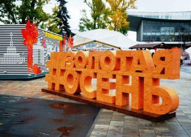 Минсельхоз России впервые проведет Неделю агропромышленного комплекса