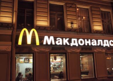 Чистая прибыль McDonald's в I полугодии снизилась на 44%