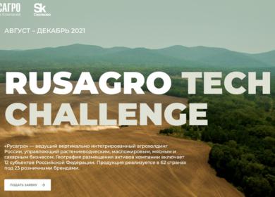 «Сколково» и «Русагро» проведут первый масштабный конкурс агротех проектов